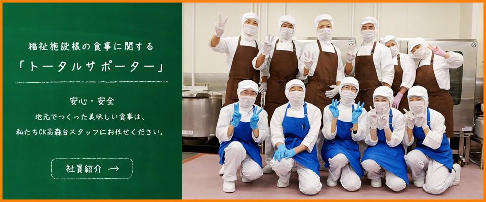 と は キッチン セントラル 株式会社MITAセントラルキッチン|群馬県富岡市